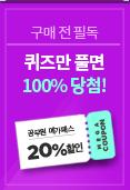 EVENT 재도전+타사 환승 시 20% 쿠폰