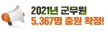 2021년 군무원 5,367명 충원 확정!