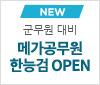 군무원 대비 메가공무원 한능검 open
