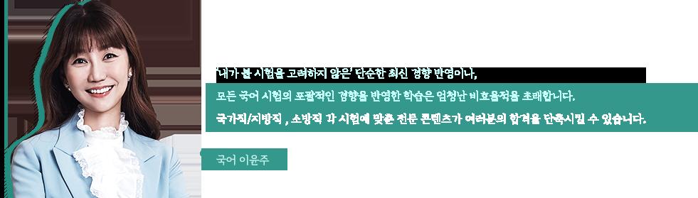 이윤주 선생님 자필편지