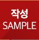 작성 SAMPLE