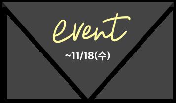 EVENT ~11/18(수)