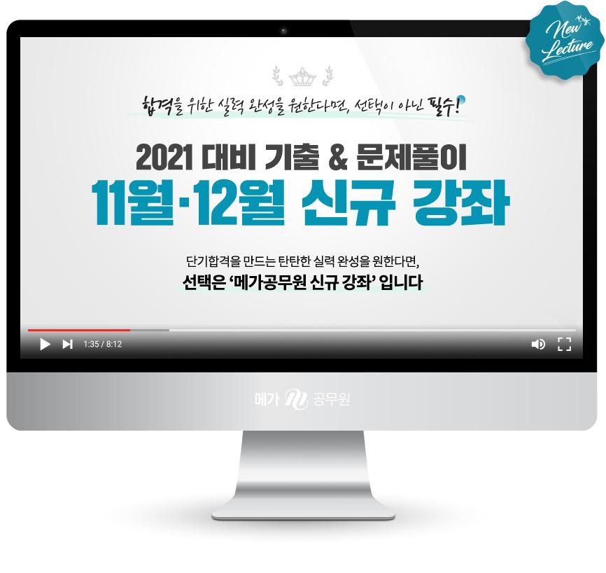 2021 대비 기본이론 기출훈련 11-12월 신규 강좌