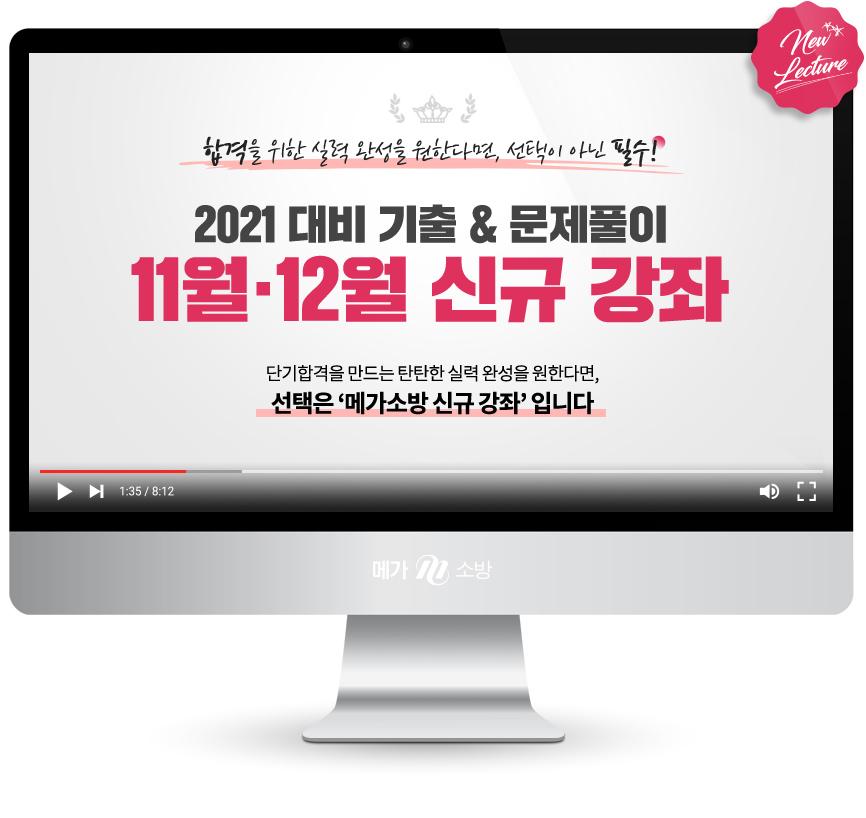 2021 대비 기본이론 & 기출훈련 11-12월 신규 강좌