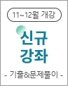 11-12월 개강 기출&문제풀이 신규강좌