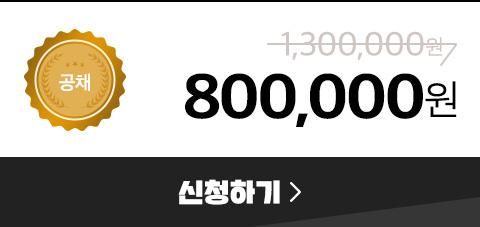 공채 800,000원