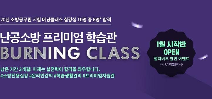 메가소방 프리미엄 학습관 버닝 클래스 11월 시작반 11월 9일 개강