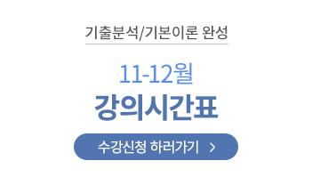 11-12월 강의 시간표