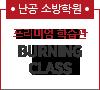 프리미엄 학습관 BURNING CLASS