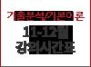 11~12월 강의 시간표