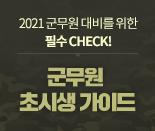 2021 군무원 대비를 위한 필수 CHECK! 군무원 초시생 가이드