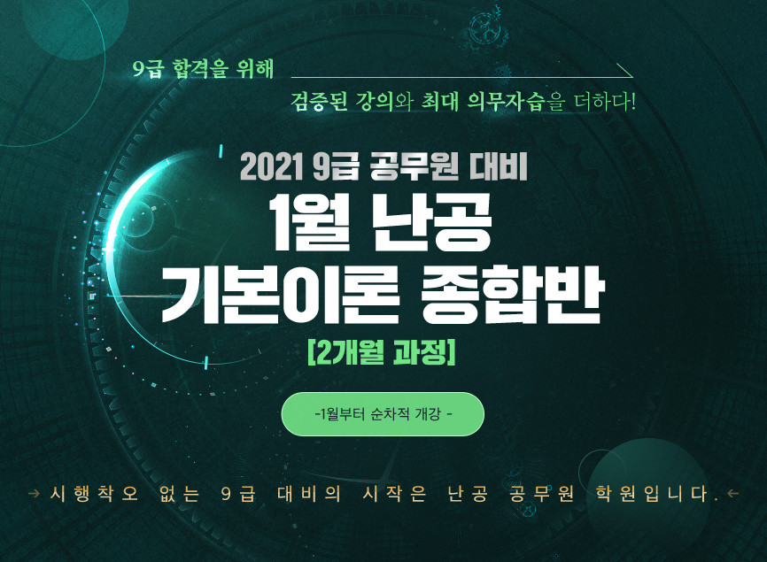 2021 11급 공무원 대비 11월 난공 기본이론 종합반 2개월 과정