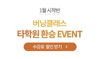 버닝클래스 타학원 환승 EVENT