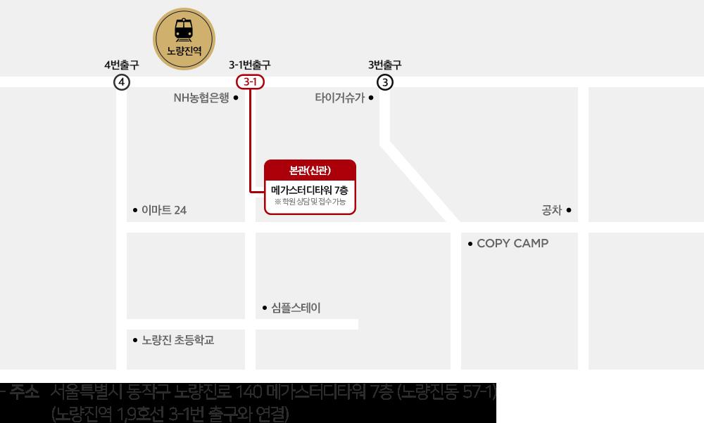 메가소방학원, 서울 동작구 노량진로 14가길 11 스마트빌딩 3층