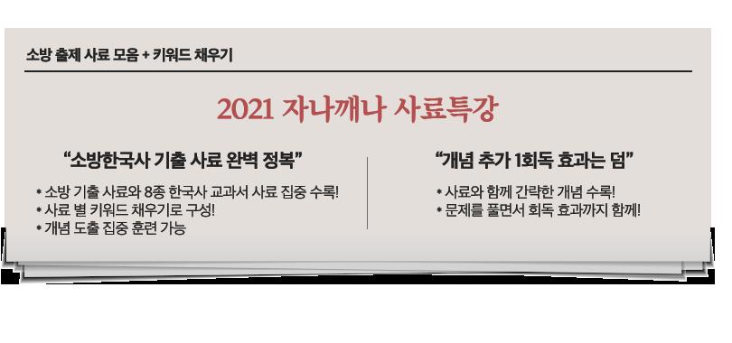 2021 자나깨나 사료특강 간단 설명