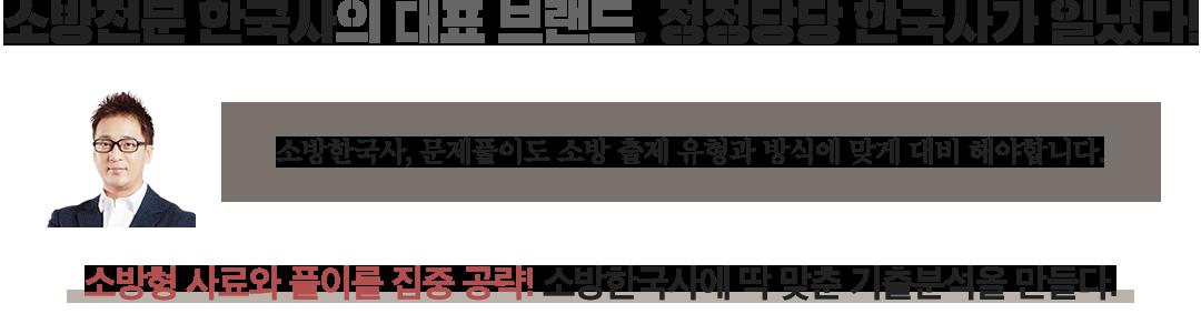 소방전문 한국사의 대표 브랜드, 정정당당 한국사가 일냈다! 소방한국사, 문제풀이도 소방 출제 유형과 방식에 맞게 대비 해야합니다.