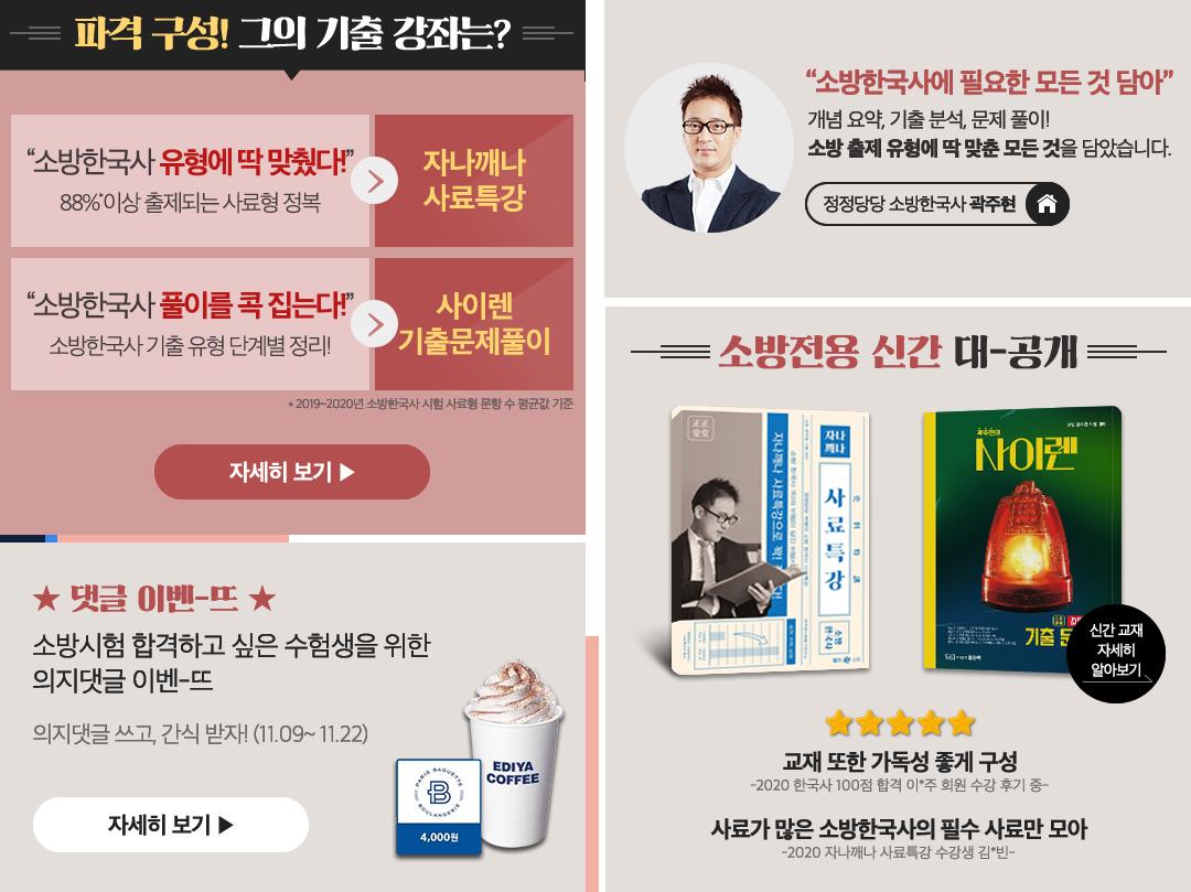 곽주현 선생님 기출강좌, 댓글 이벤트, 교재 관련 내용