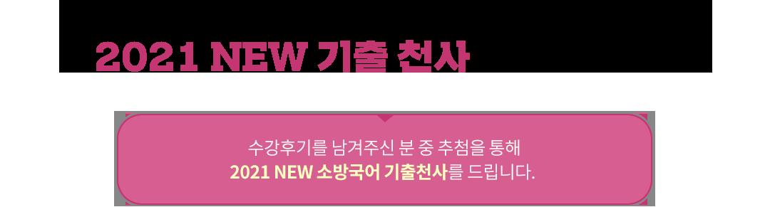 이윤주 선생님 강의 듣고 수강후기 남기면 2021 NEW 기출 천사를 드립니다.