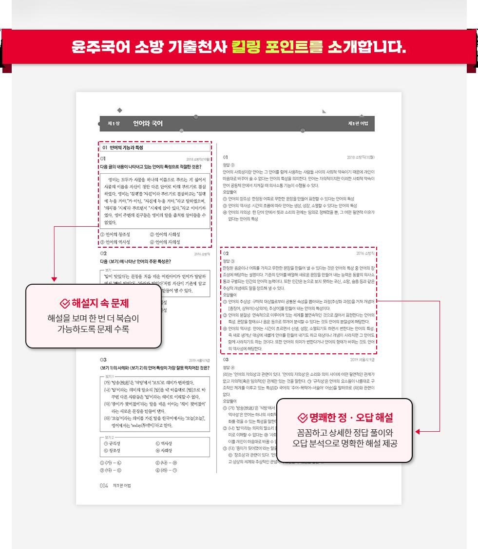윤주국어 소방 기출천사 킬링포인트3