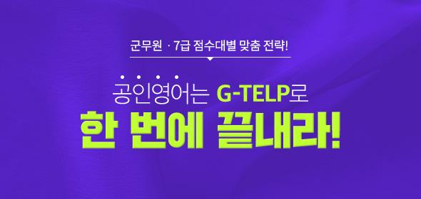 공인영어는 G-TELP로 한 번에 끝내라!