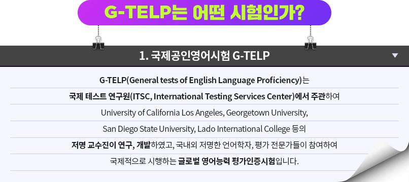 G-TELP는 어떤 시험인가?