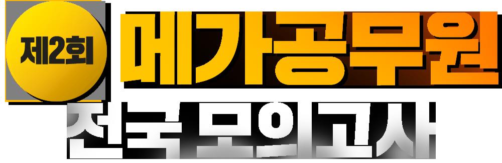 제1회 메가공무원 전국 모의고사