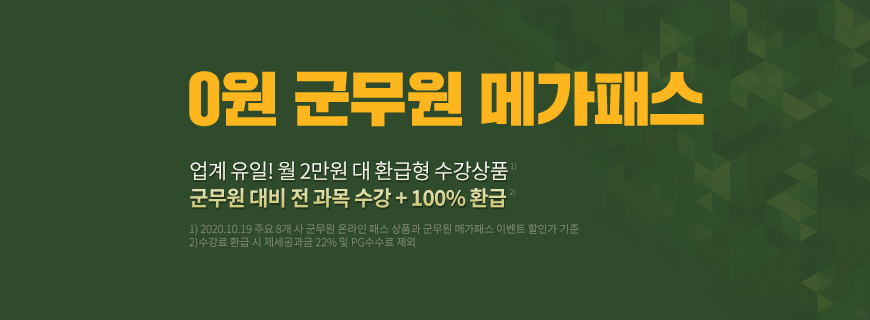 0원 군무원메가패스