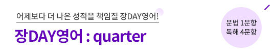 장DAY영어 : quarter