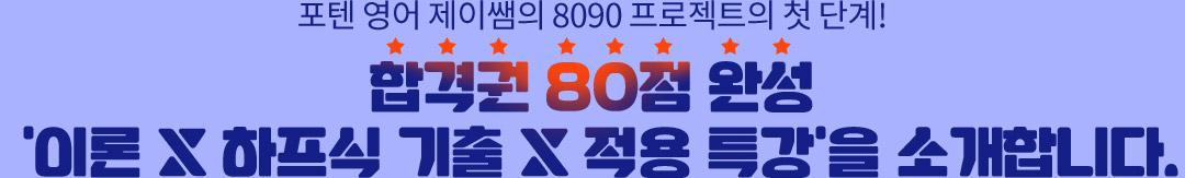 포텐 영어 제이쌤의 8090 프로젝트의 첫 단계! 합격권 80점 완성 '이론 X 하프식 기출 X 적용 특강'을 소개합니다.