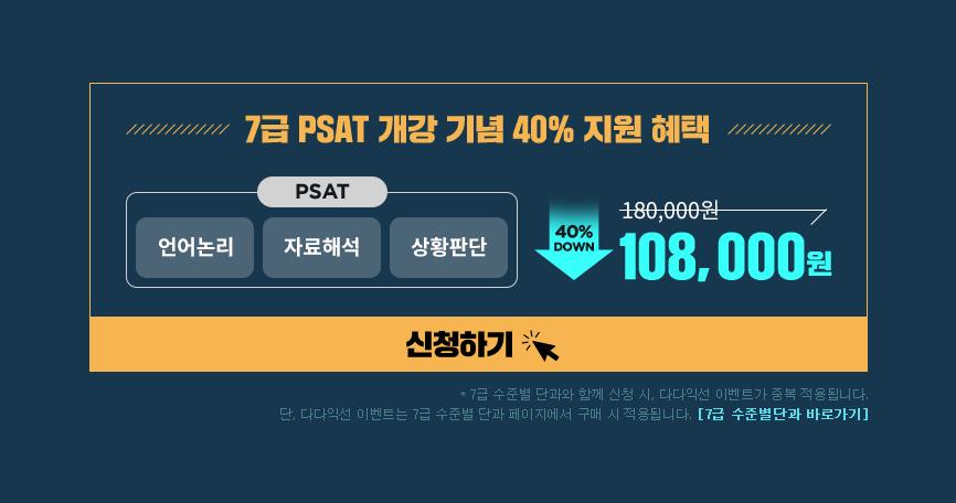 7급 PSAT 개강 기념 40% 지원 혜택 / PSAT 언어논리, 자료해석, 상황판단 40%다운