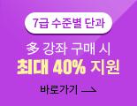 多 강좌 구매 시 최대 40% 지원