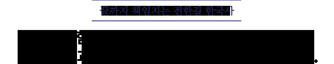끝까지 책임지는 전한길 한국사 변함없는 여러분의 지지를 알기에, 이루어낸 과거보다 새로워질 미래를 약속합니다.