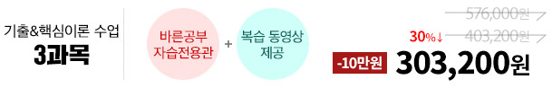 3과목 2개월 303,200원