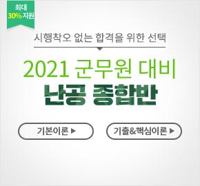 2021 군무원 대비 군무원 난공 종합반