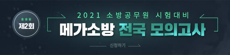2021대비 제2회 메가소방 전국 모의고사