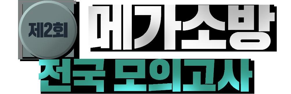 제2회 메가소방 전국 모의고사