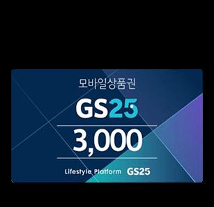 [gs25] 3,000원권