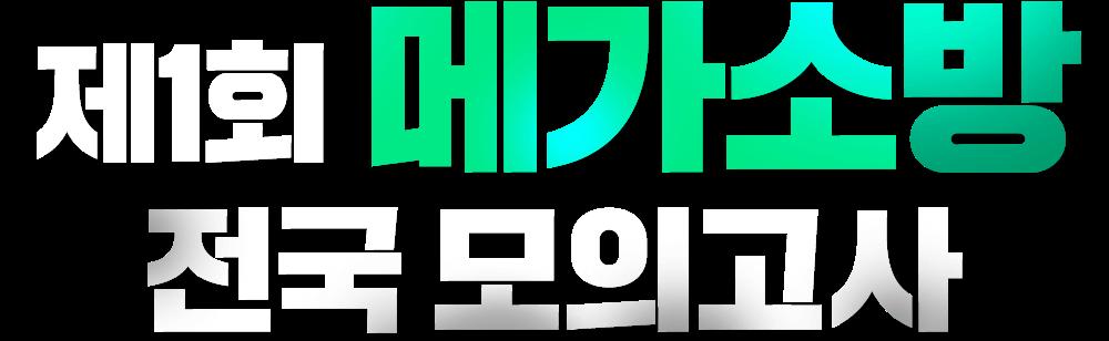 제1회 메가소방 전국 모의고사
