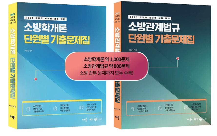 소방학개론 단원별 기출문제집, 소방관계법규 단원별 기출문제집