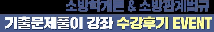 소방학개론&소방관계법규 기출문제풀이 강좌 수강후기 이벤트!