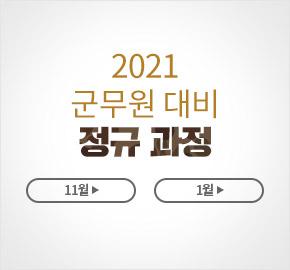 2021 군무원 대비 수준별 단과