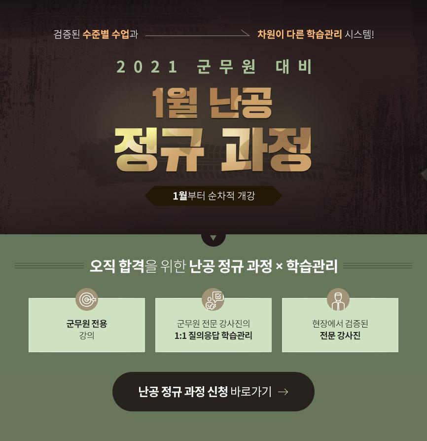 2021 군무원 대비 1월 난공 수준별 단과