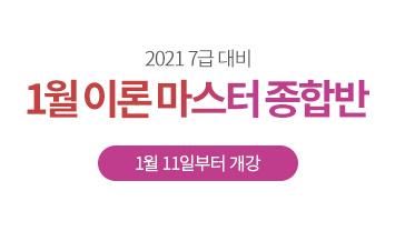 1월 7급 이론마스터 종합반