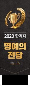 2020 합격자 명예의 전당