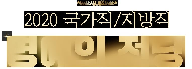 2020 국가직/지방직 명예의 전당
