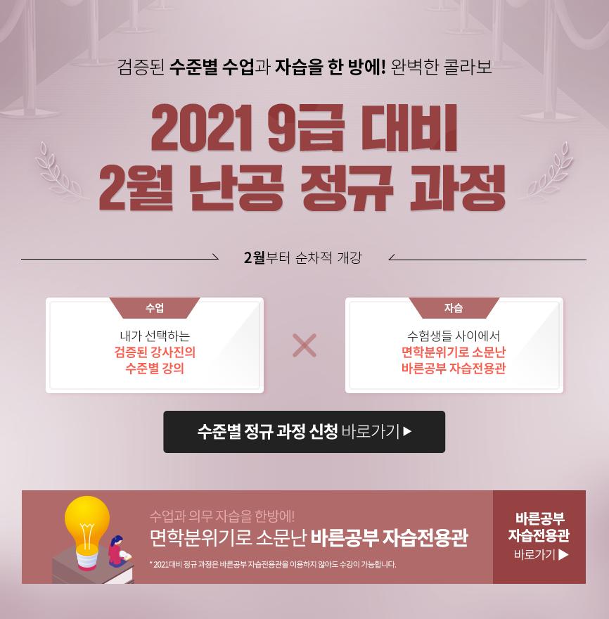2021 9급 대비 1월 난공 정규 과정