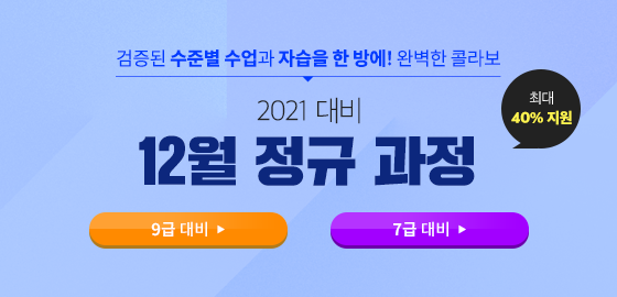 2021대비 11월 정규 과정