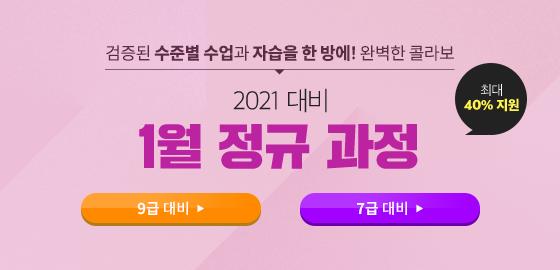 2021대비 1월 정규 과정