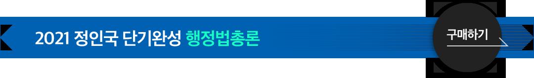 2021 정인국 단기완성 행정총법론