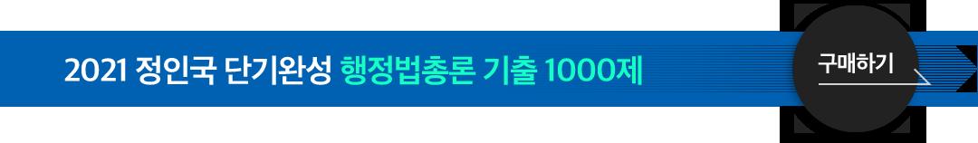 2021 정인국 단기완성 행정총법론 기출 100제